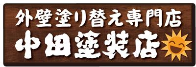 外壁塗り替え専門店 中田塗装店