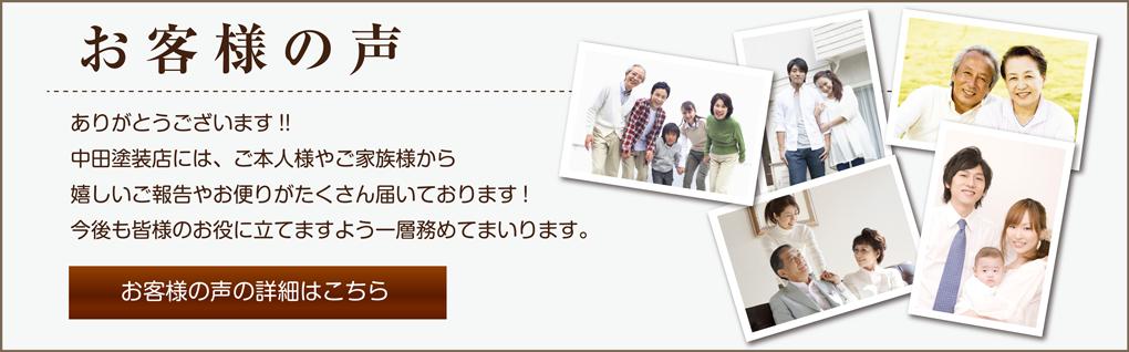 お客様の声 ありがとうございます!!中田塗装店には、ご本人様やご家族様から嬉しいご報告やお便りがたくさん届いております!今後も皆様のお役に立てますよう一層努めてまいります。
